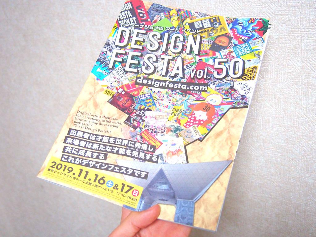 デザインフェスタ50(2019年秋)