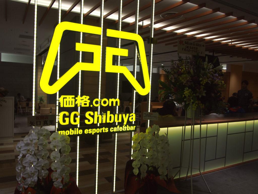 価格.com GG Shibuya Mobile esports cafe & bar