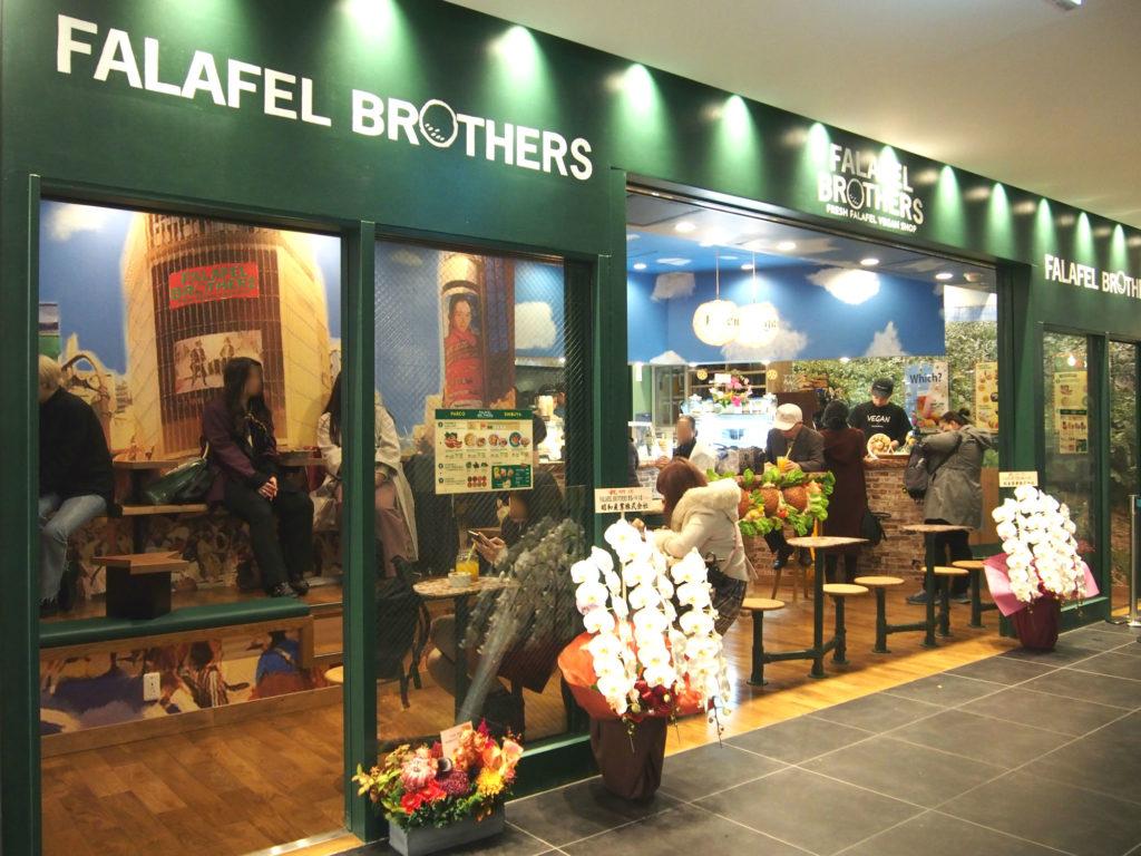 FALAFEL BROTHERS渋谷店