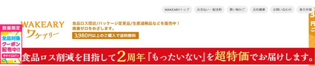 Wakeary (ワケアリー)