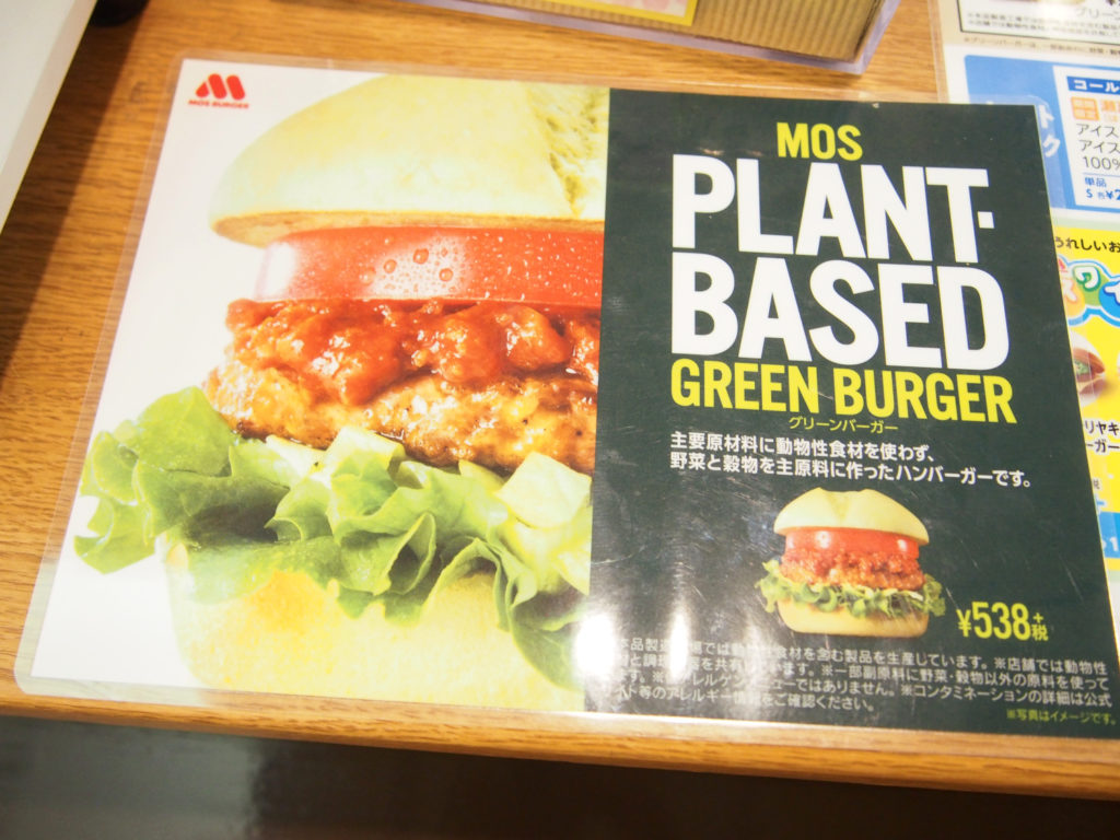 MOS PLANT-BASED GREEN BURGER(グリーンバーガー)
