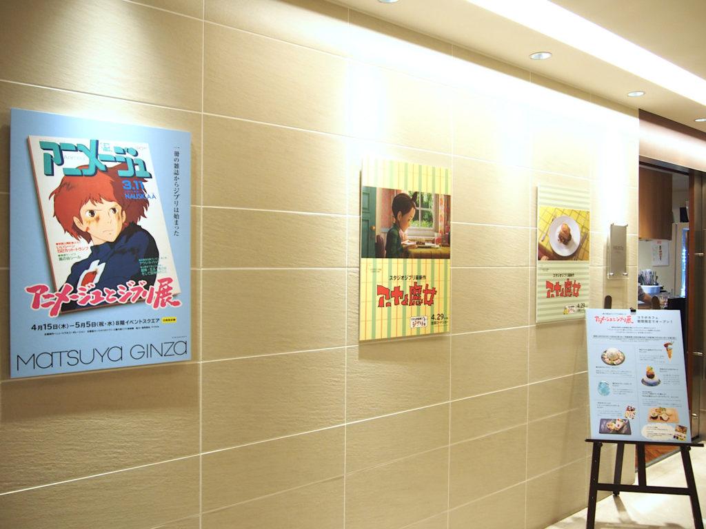 アニメージュとジブリ展のコラボカフェ