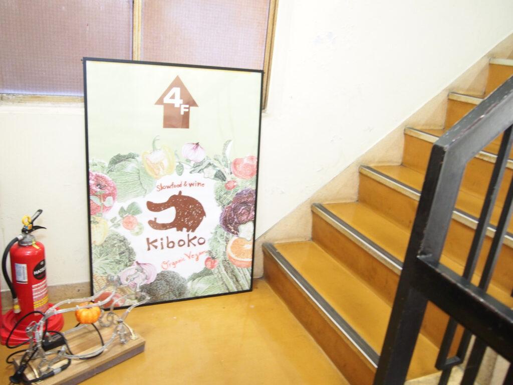 KiboKoへの行き方
