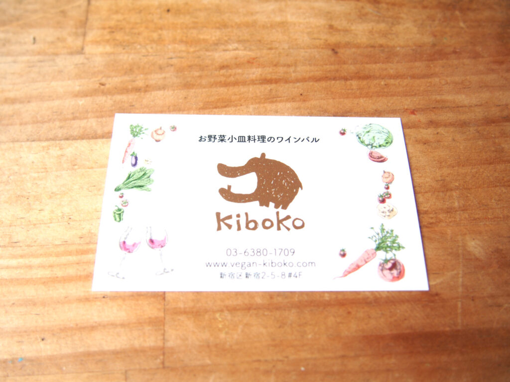 KiboKo お野菜小皿料理のワインバル